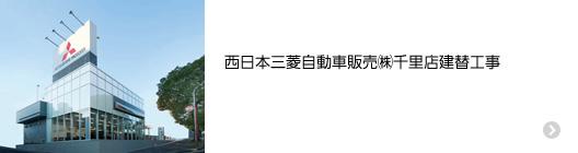西日本三菱自動車販売㈱千里店建替工事