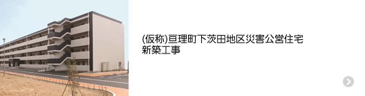 (仮称)亘理町下茨田地区災害公営住宅新築工事