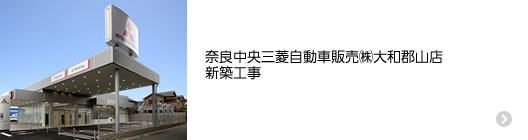 奈良中央三菱自動車販売(株)大和郡山店新築工事