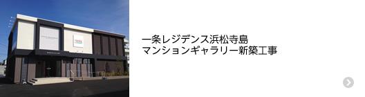 一条レジデンス浜松寺島 マンションギャラリー新築工事