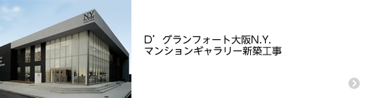 D'グランフォート大阪N.Y. マンションギャラリー新築工事