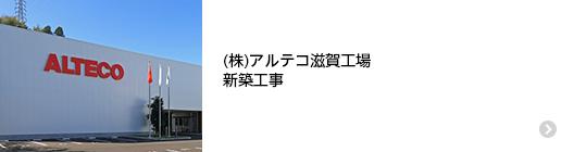 (株)アルテコ滋賀工場新築工事