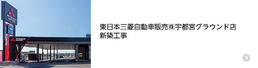 東日本三菱自動車販売(株)宇都宮グラウンド店