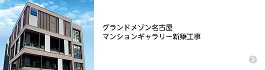 グランドメゾン名古屋