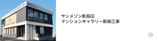 サンメゾン新長田