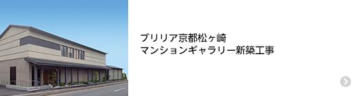 ブリリア京都松ヶ崎