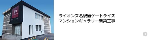 ライオンズ名駅通ゲートライズマンションギャラリー新築工事