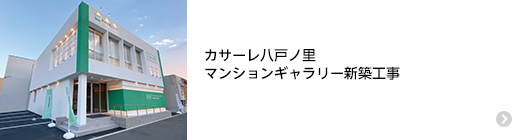 カサーレ八戸ノ里